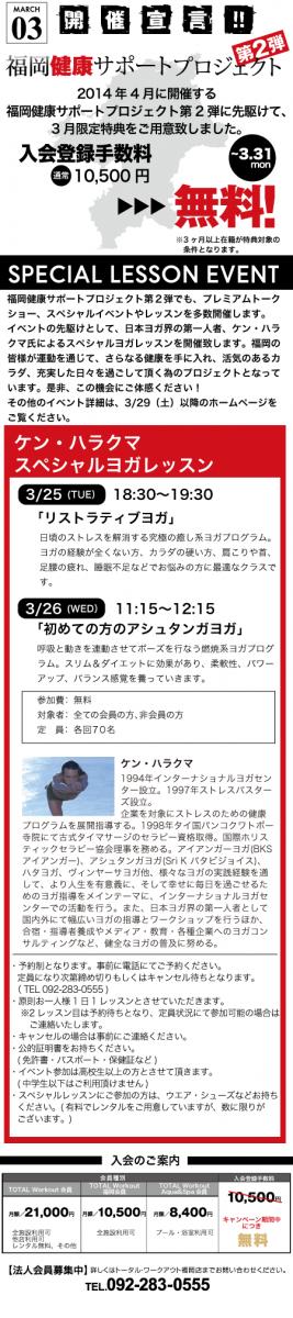 TW_fukuoka_top_photo_168