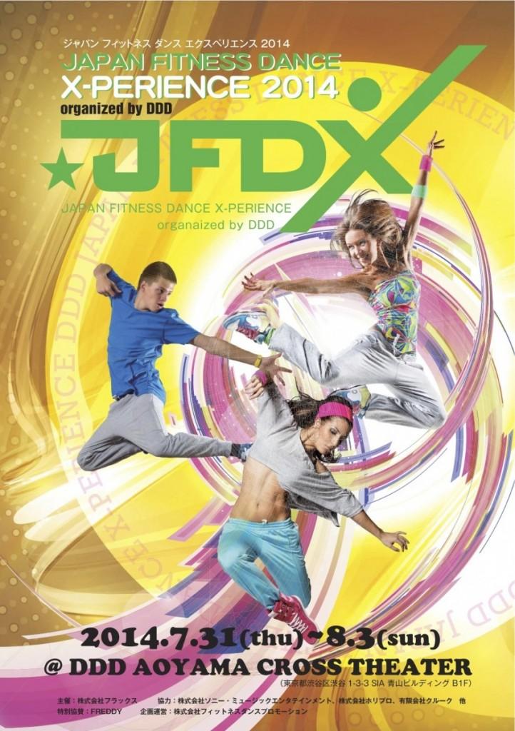 jfdx2014 のコピー