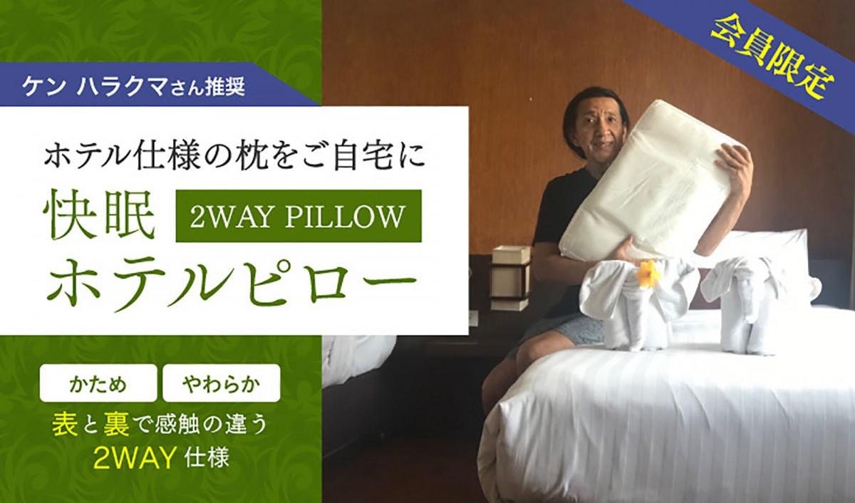 ケンハラクマ推奨 「快眠枕」
